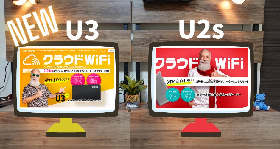 U3,U2s