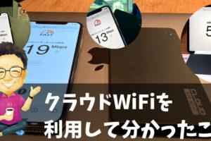 クラウドWi-Fiを利用して分かったこと