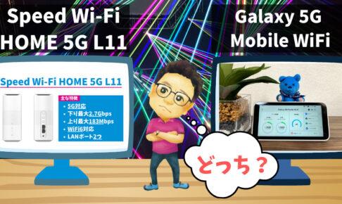Speed Wi-Fi HOME 5G L11とGalaxy 5G Mobile WiFiはどちらを選ぶべき?