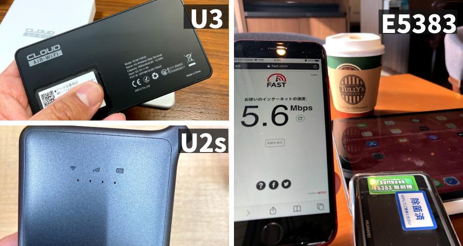 U3,U2s,E5383